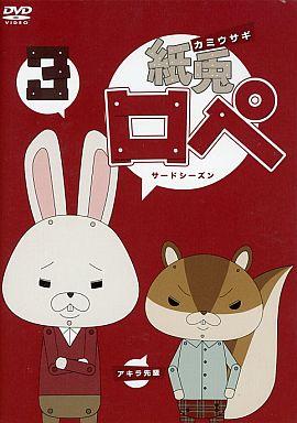 【中古】アニメDVD 紙兎ロペ 3