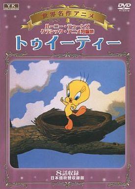 【中古】アニメDVD ルーニーティーンズクラシックアニメ トゥイーティー