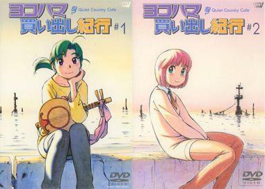 【中古】アニメDVD OVA ヨコハマ買い出し紀行-Quiet Country Cafe- 単巻全2巻セット