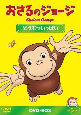 【中古】アニメDVD おさるのジョージDVD-BOX どうぶついっぱい