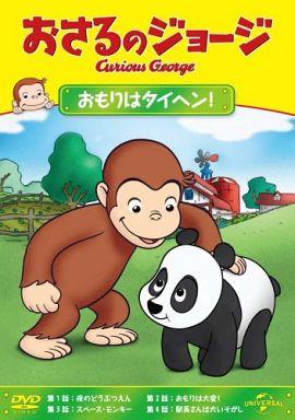 【中古】アニメDVD おさるのジョージ おもりはタイヘン!