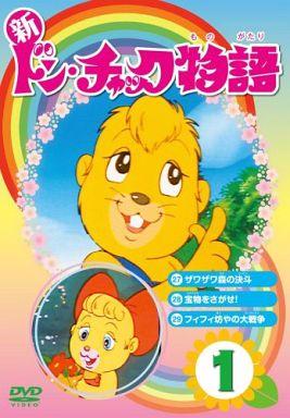 【中古】アニメDVD 新ドン・チャック物語 1
