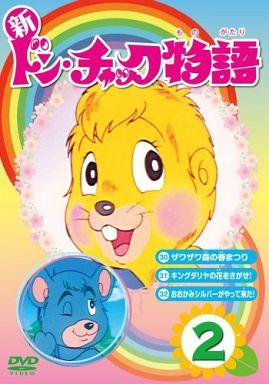 【中古】アニメDVD 新ドン・チャック物語 2