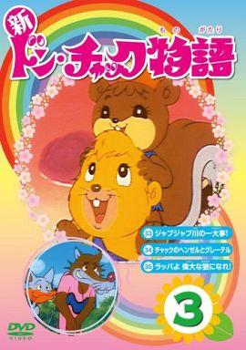 【中古】アニメDVD 新ドン・チャック物語 3
