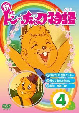 【中古】アニメDVD 新ドン・チャック物語 4