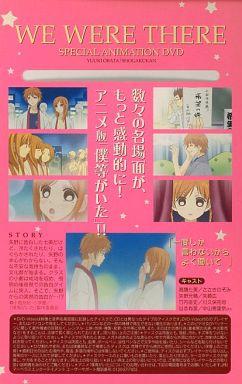 【中古】アニメDVD 僕等がいた アニメDVDつきプレミアム版(DVDのみ)