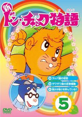 【中古】アニメDVD 新 ドン・チャック物語 5
