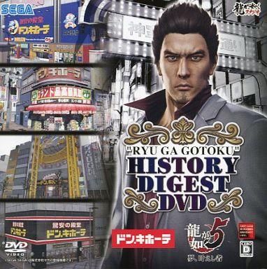 【中古】アニメDVD 龍が如く HISTORY DIGEST DVD (ドン・キホーテオリジナル特典)