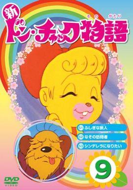 【中古】アニメDVD 新 ドン・チャック物語 9