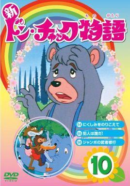 【中古】アニメDVD 新ドン・チャック物語 10