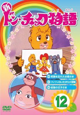【中古】アニメDVD 新 ドン・チャック物語 12