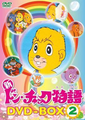 【中古】アニメDVD 新 ドン・チャック物語 DVD-BOX 2