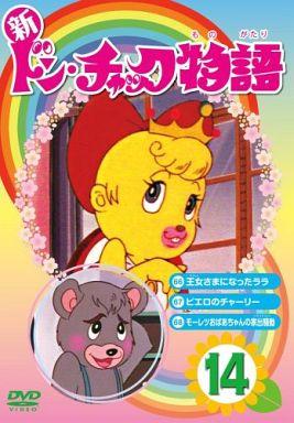【中古】アニメDVD 新 ドン・チャック物語 14