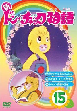 【中古】アニメDVD 新 ドン・チャック物語 15