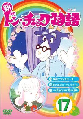 【中古】アニメDVD 新 ドン・チャック物語 17