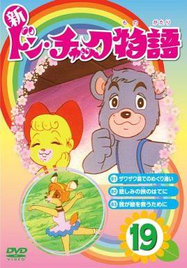 【中古】アニメDVD 新 ドン・チャック物語 19