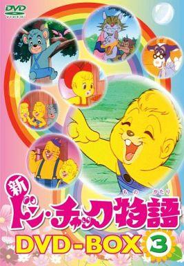 【中古】アニメDVD 新ドン・チャック物語 DVD-BOX 3