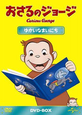 【中古】アニメDVD おさるのジョージ DVD-BOX ゆかいなまいにち