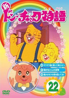 【中古】アニメDVD 新 ドン・チャック物語 22
