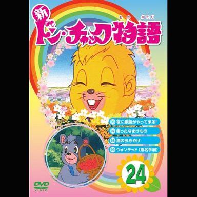 【中古】アニメDVD 新 ドン・チャック物語 24