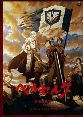 【中古】その他DVD ベルセルク 黄金時代編 イントロダクションディスク 落ちた鷹