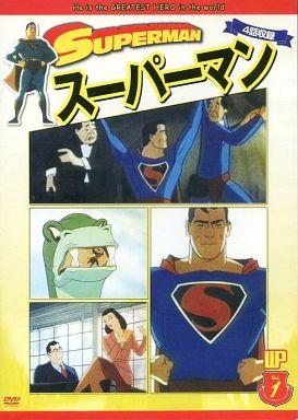 【中古】アニメDVD スーパーマン
