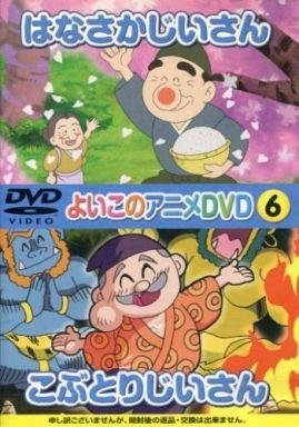 【中古】アニメDVD よいこのアニメDVD 6 はなさかじいさん・こぶとりじいさん