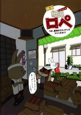 【中古】アニメDVD 映画 紙兎ロぺ つか、夏休みラスイチってマジっすか!? 特典DISC