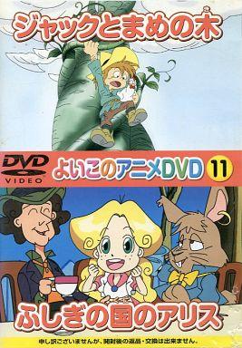 【中古】アニメDVD よいこのアニメDVD 11 ジャックとまめの木・ふしぎの国のアリス