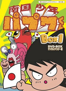 想い出のアニメライブラリー第28集 南国少年パプワくん デジタルリマスター版 DVD-BOX 1