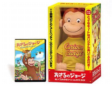 【中古】アニメDVD おさるのジョージ ぬいぐるみ付きスペシャルDVD-BOX