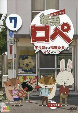 【中古】アニメDVD 紙兎ロペ 笑う朝には福来たるってマジっすか!? 7