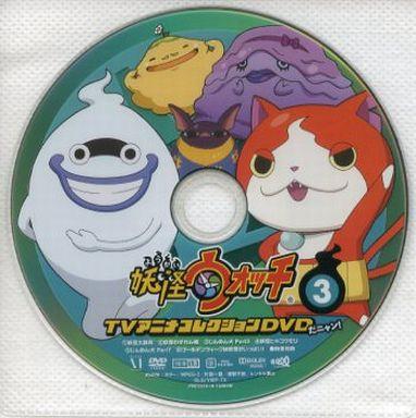 【中古】アニメDVD 妖怪ウォッチ TVアニメコレクションDVDだニャン! 3