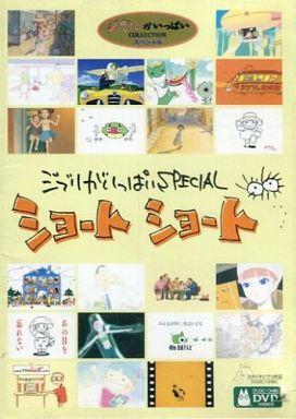 【中古】アニメDVD ジブリがいっぱいSPECIAL ショートショート