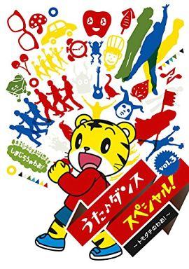 【中古】アニメDVD うた♪ダンススペシャル! vol.3?トモダチのわお!?