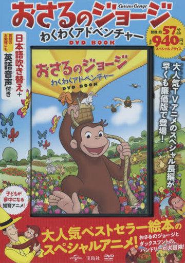【中古】アニメDVD おさるのジョージ わくわくアドベンチャー DVD BOOK