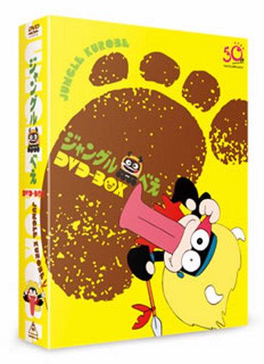 【中古】アニメDVD ジャングル黒べえ DVD-BOX