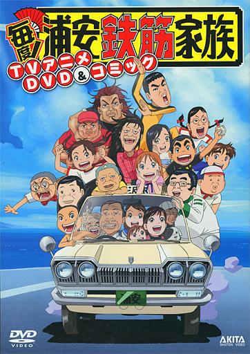【中古】アニメDVD 毎度!浦安鉄筋家族 TVアニメDVD&コミック (DVDのみ)