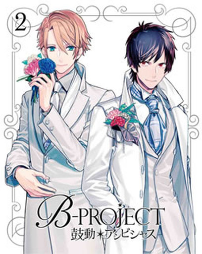 B-PROJECT~鼓動 アンビシャス~ 2 [完全生産限定版]