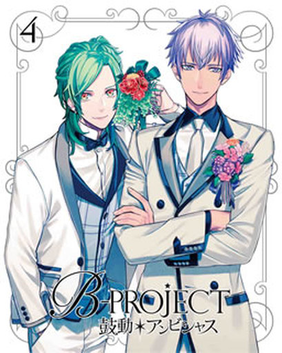 B-PROJECT~鼓動 アンビシャス~ 4 [完全生産限定版]