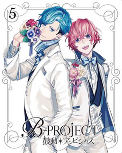 B-PROJECT~鼓動 アンビシャス~ 5 [完全生産限定版]