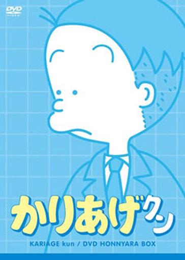 【中古】アニメDVD かりあげクン DVDほんにゃらBOX