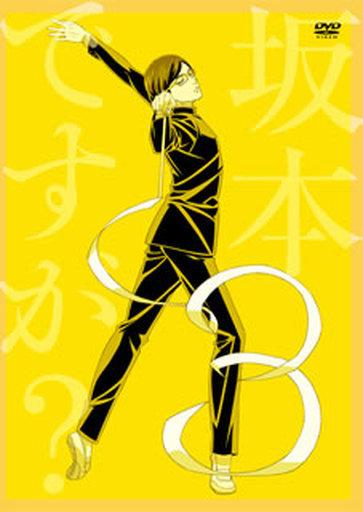 【中古】アニメDVD 不備有)坂本ですが? 3 [初回版](状態:特典CD・特典CD用リーフレット欠品)