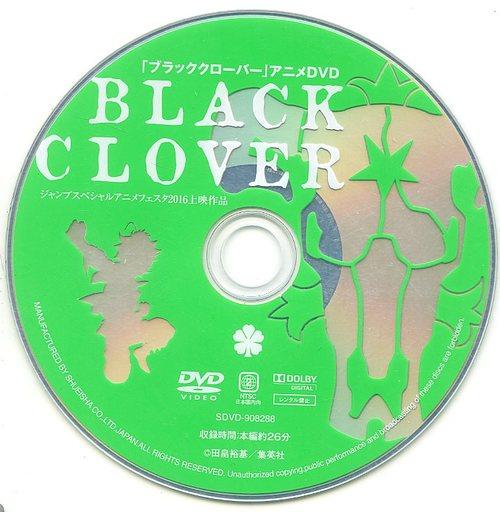 【中古】アニメDVD 「ブラッククローバー」アニメDVD BLACK CLOVER ジャンプスペシャルアニメフェスタ2016上映作品