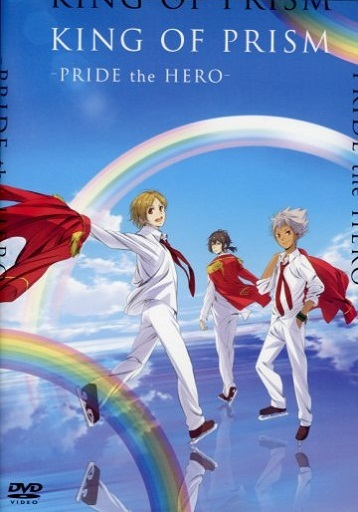 【中古】アニメDVD 劇場版KING OF PRISM -PRIDE the HERO- [通常版]