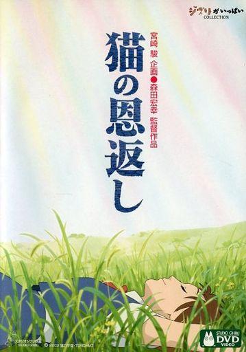 【中古】アニメDVD ランクB)猫の恩返し/ギブリーズ episode2