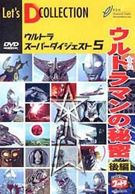 【中古】特撮DVD ウルトラマンの秘密(後)(5)