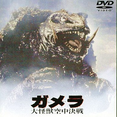 【中古】特撮DVD ガメラ 大怪獣空中決戦