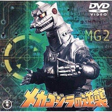 【中古】特撮DVD メカゴジラの逆襲<第15作>