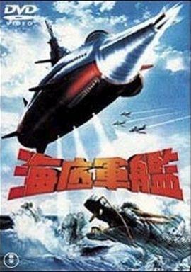 【中古】特撮DVD 海底軍艦